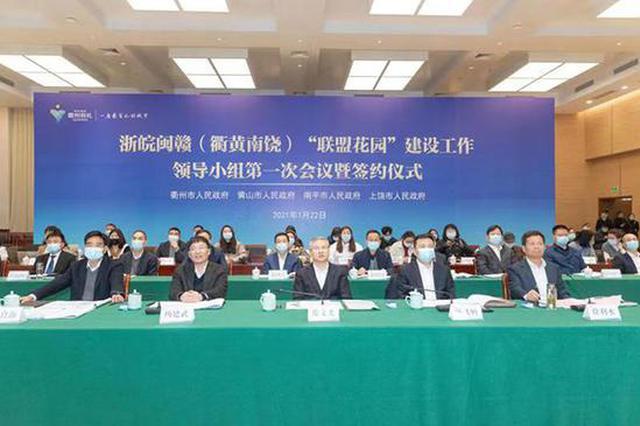 """衢黄南饶联手打造区域旅游""""联盟花园"""""""
