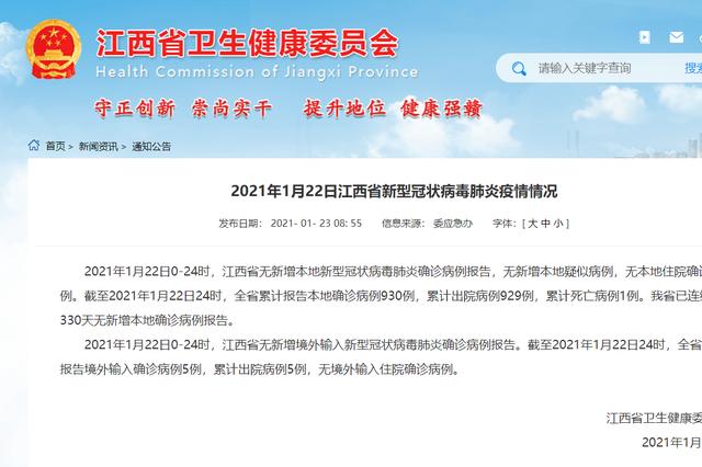 江西省已连续330天无新增本地确诊病例报告