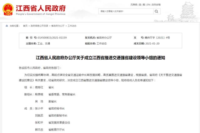 江西新成立一领导小组 省长易炼红任组长