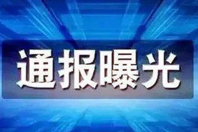 资溪县市监局局长新官不理旧事被免职