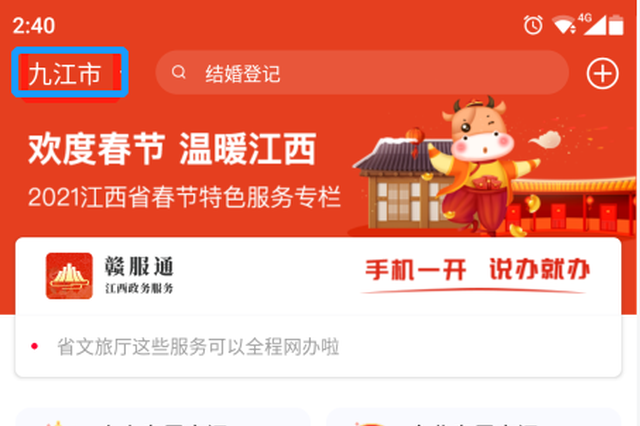 """缴存住宅维修资金 九江市民可通过""""赣服通""""办理"""