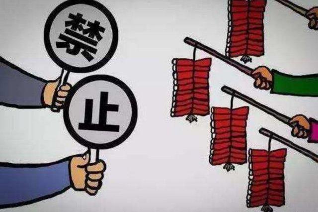 举报有奖!九江城区不能放鞭炮 违者罚款、拘留