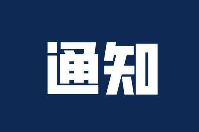 2021年江西专升本公共基础课考试说明发布