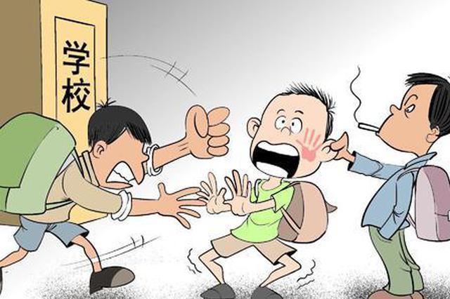 江西防范中小学生欺凌 6月20日前完成集中整治