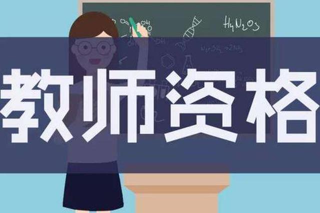 江西2021年上半年中小学教师资格考试笔试3月13日开考