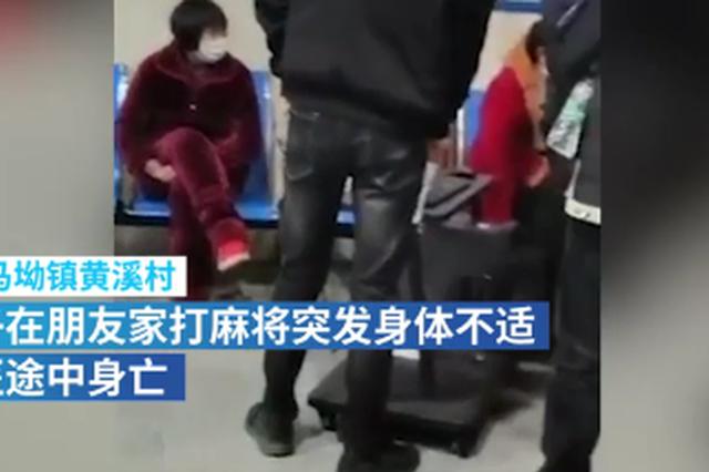 修水县一女子打麻将意外身亡 疑突发心梗