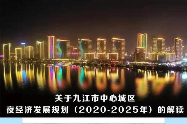 九江中心城区夜经济发展规划出炉 这几个地方要火
