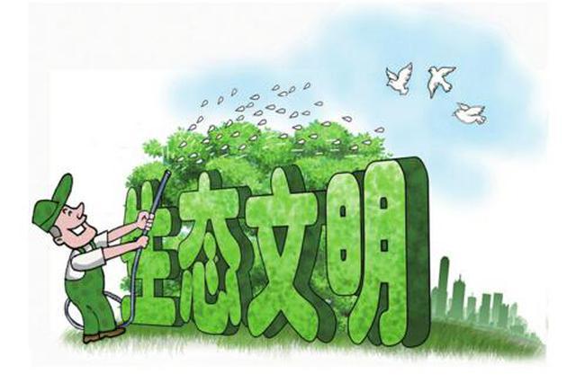 江西省生态文明建设先进表彰工作启动