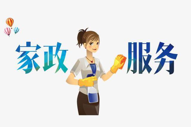 江西省促进家政服务业提质扩容