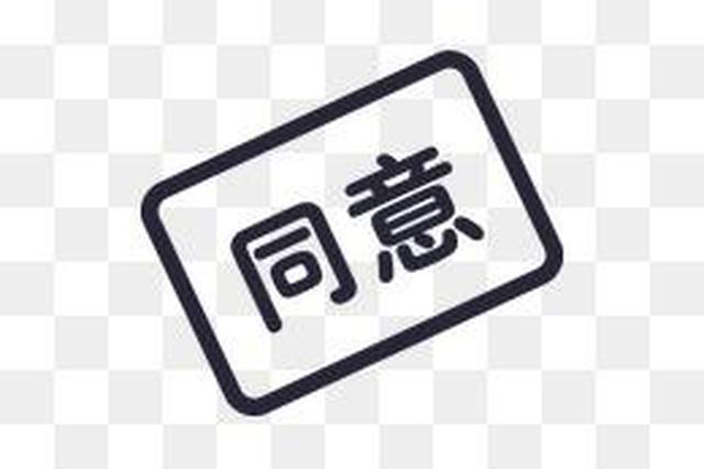 南昌医学院获教育部批准组建