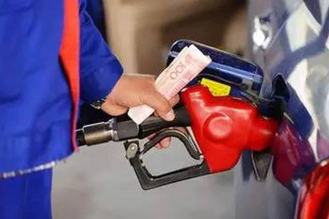 车主注意了!今起92号汽油 每升上涨0.21元