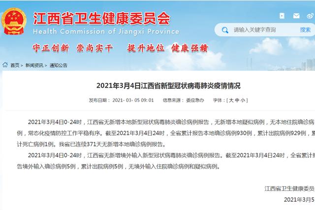 江西省已连续371天无新增本地确诊病例报告