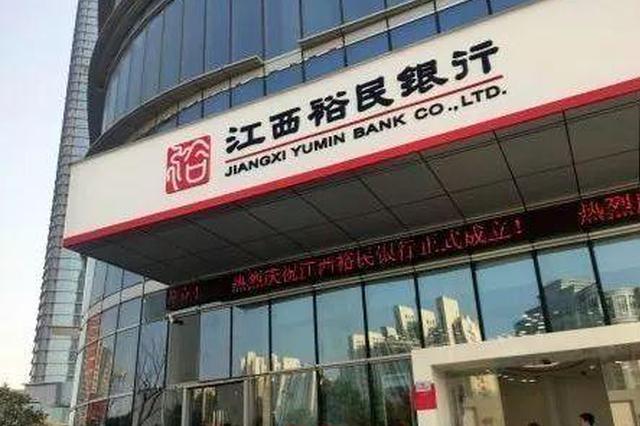 """江西裕民银行荣获""""普惠小微企业首贷率优秀单位"""""""