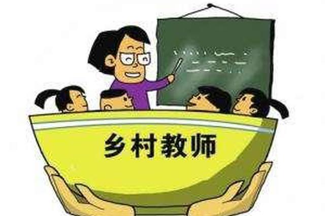 充实队伍!九江5年累计定向培养乡村教师2910人