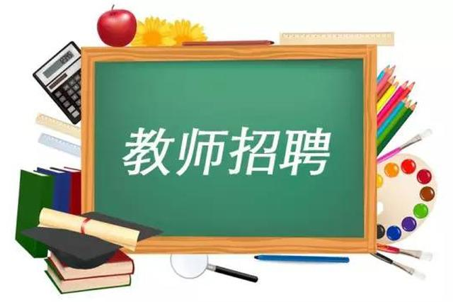 19364人!江西招考中小学和特岗教师 3月12日起报名