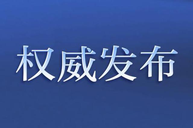 江西省已連續406天無新增本地確診病例報告