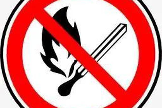 江西:森林防火区内全面禁止一切野外用火