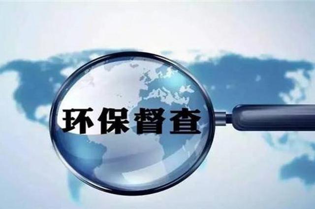 中央生态环保督察组将进驻江西等8省区