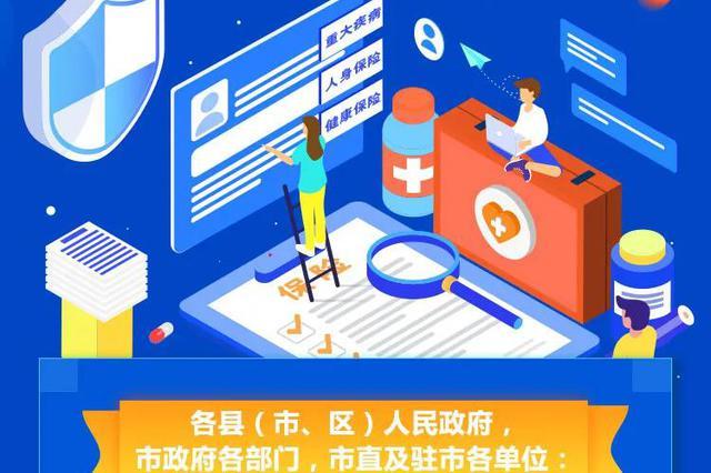 九江市职工基本医疗保险和大病保险新政策解读