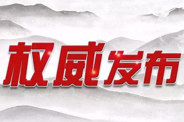 江西省已连续404天无新增本地确诊病例报告