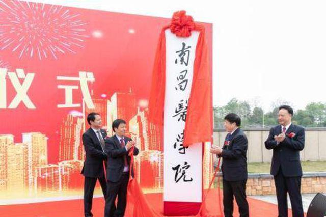 南昌医学院揭牌 定位于应用型高等学校