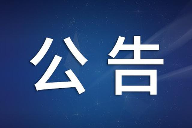鷹潭市第九屆人民代表大會常務委員會公告