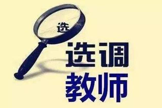 撫州高新區公開選調在編在崗優秀中小學教師15名