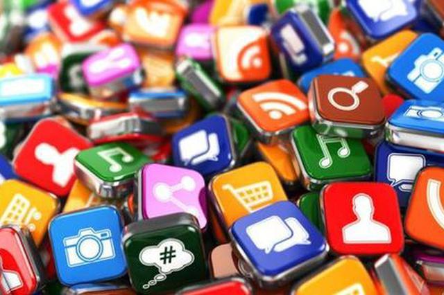 这53款APP被下架!你的手机里面有吗?