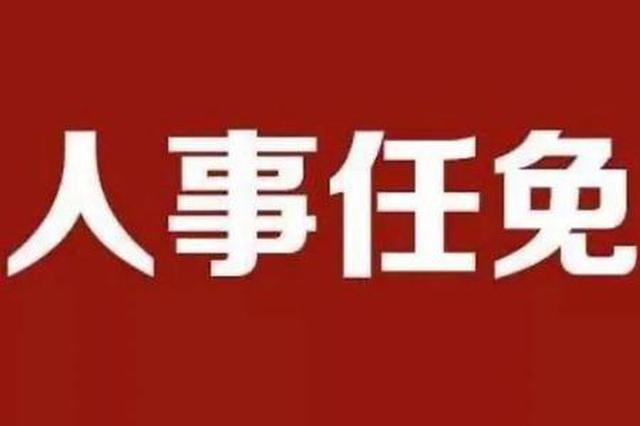 正式任命!徐鸿成为新余新一任代市长