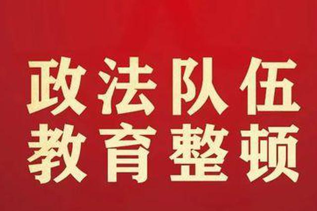 尹建业在抚州督导调研政法队伍教育整顿工作