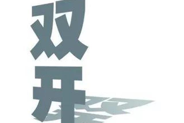 赣州市公安局原党委副书记卢永基被开除党籍、开除公职