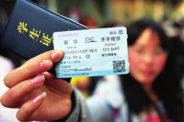 好消息!学生购买火车票有大变化