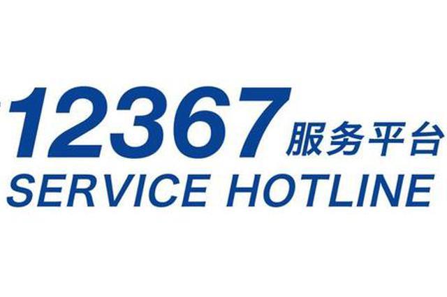 12367出入境管理服务平台上线