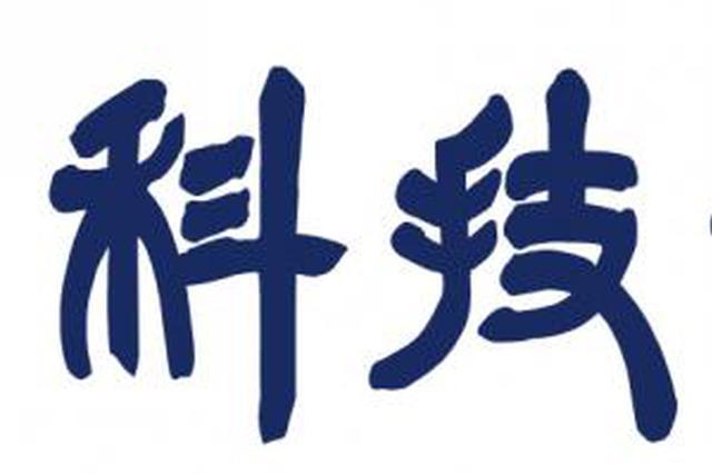 江西省3家单位获科技部通报表扬