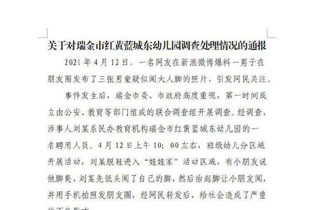 官方通报瑞金红黄蓝幼儿园事件:涉事者被行拘七日