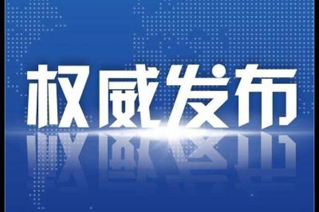 江西省已连续414天无新增本地确诊病例报告