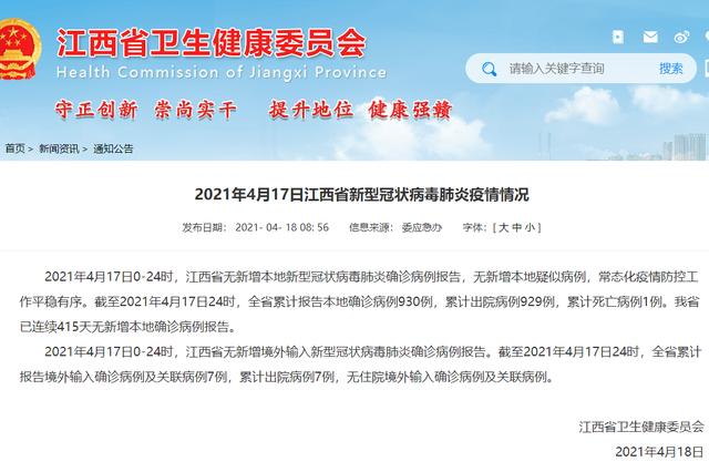 江西省已连续415天无新增本地确诊病例报告