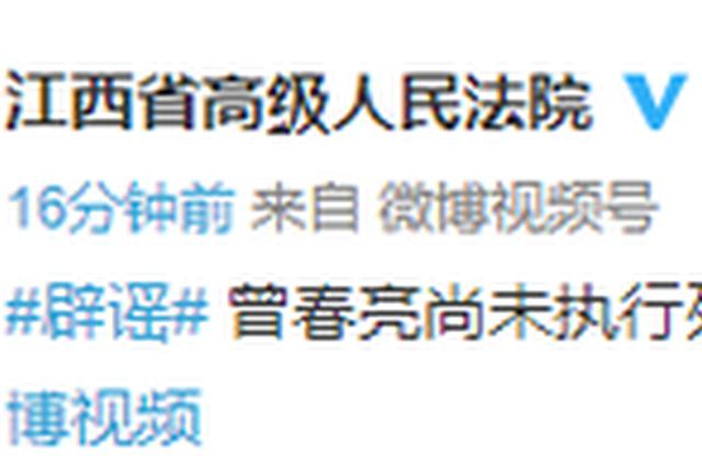 江西高院:曾春亮尚未执行死刑 仍在死刑复核中