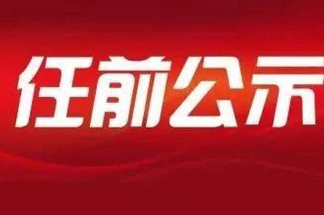 上饶信州区4名领导干部任前公示
