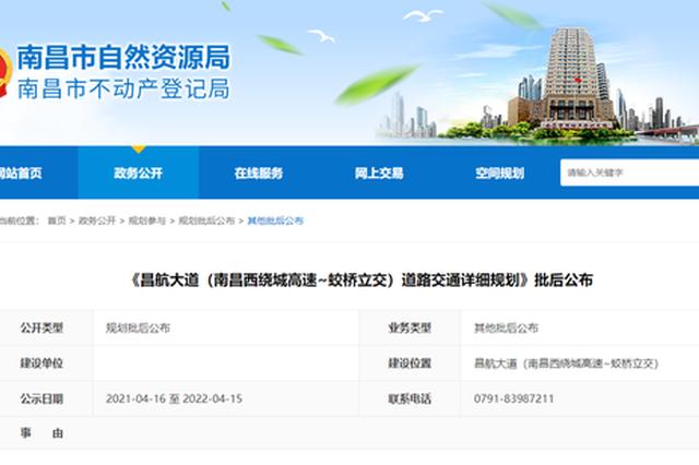 南昌将新增昌航大道、高新大道两条快速路