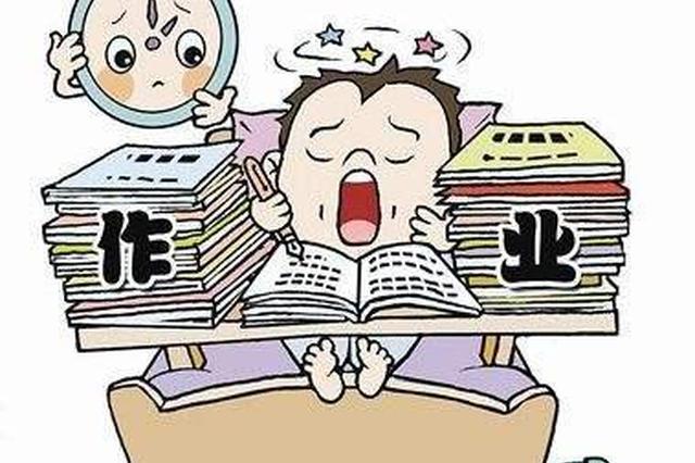国务院教育督导办督查江西等省:学生课业负担依然较重