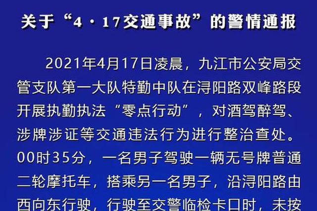 九江发布警情通报:两男子冲撞临检卡口致一死一伤