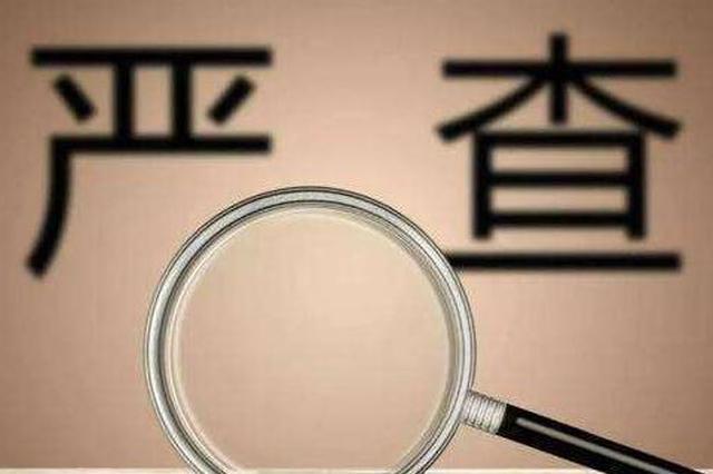 九江市公安局副局长张平、水上分局原局长鲍大信被查