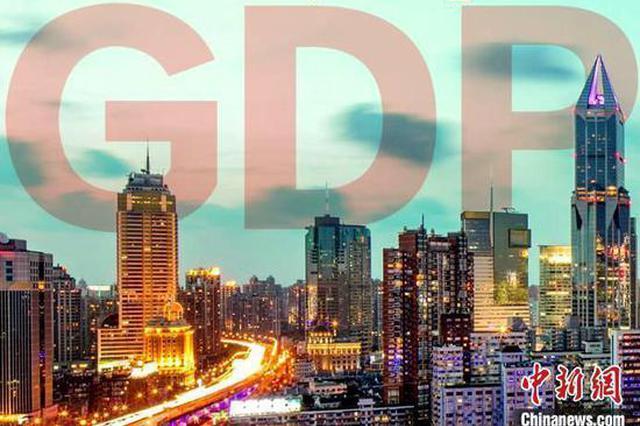 22个省份发布了一季度GDP数据 江西等7省跑赢全国