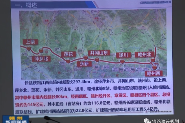 长沙至赣州铁路何时开工?官方回复来了