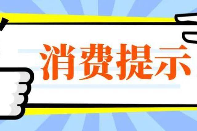 """江西省市监局提示:""""五一""""郊游用餐勿就地取""""材"""""""