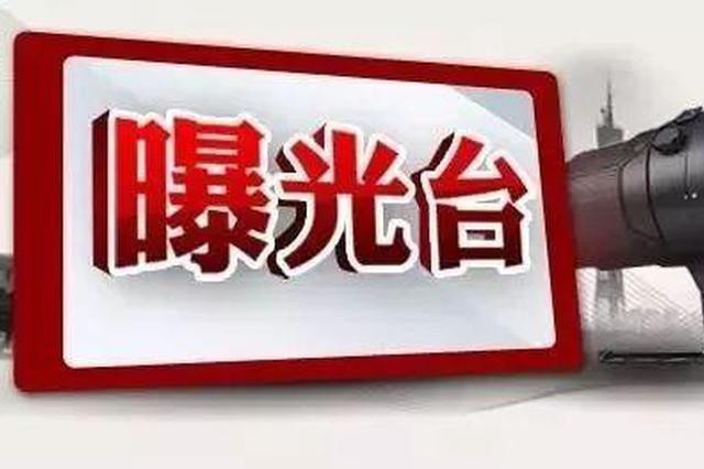 吉安、九江、景德镇一批干部被通报