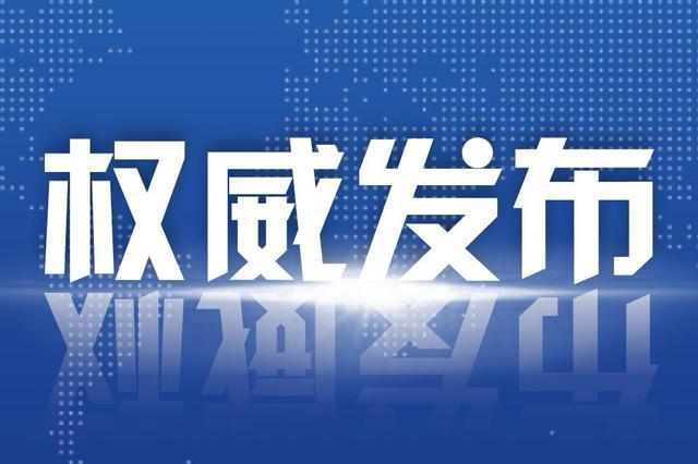 江西省已连续432天无新增本地确诊病例报告