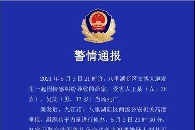 九江八里湖新区发生一起命案致两死 犯罪嫌疑人被抓获