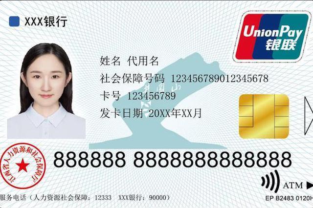 可在全国刷卡乘坐公交地铁 江西省第三代社保卡来了